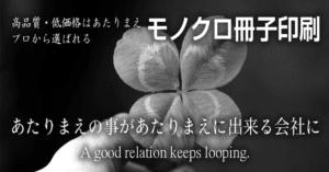 冊子印刷 大阪 最安値 激安