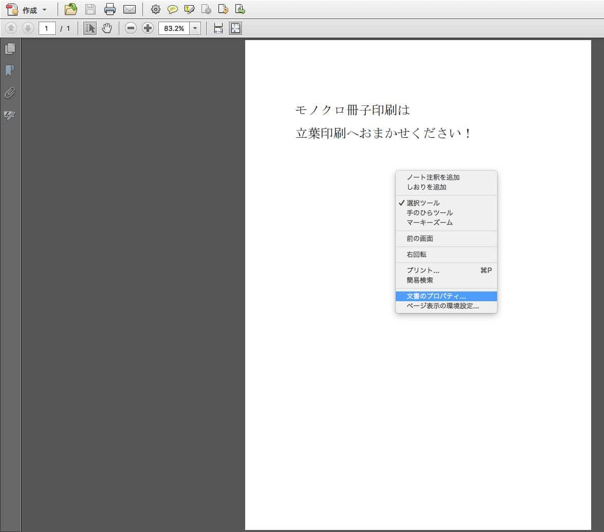 Mac版word利用時のpdf変換方法