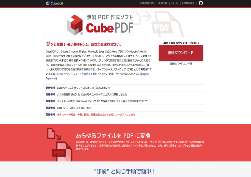 無料で利用可能なWindows専用のpdf変換ソフトCubeのご案内