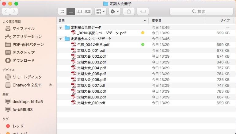 pdfデータ保存時のファイル名について