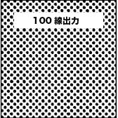 網点100線