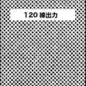 網点120線