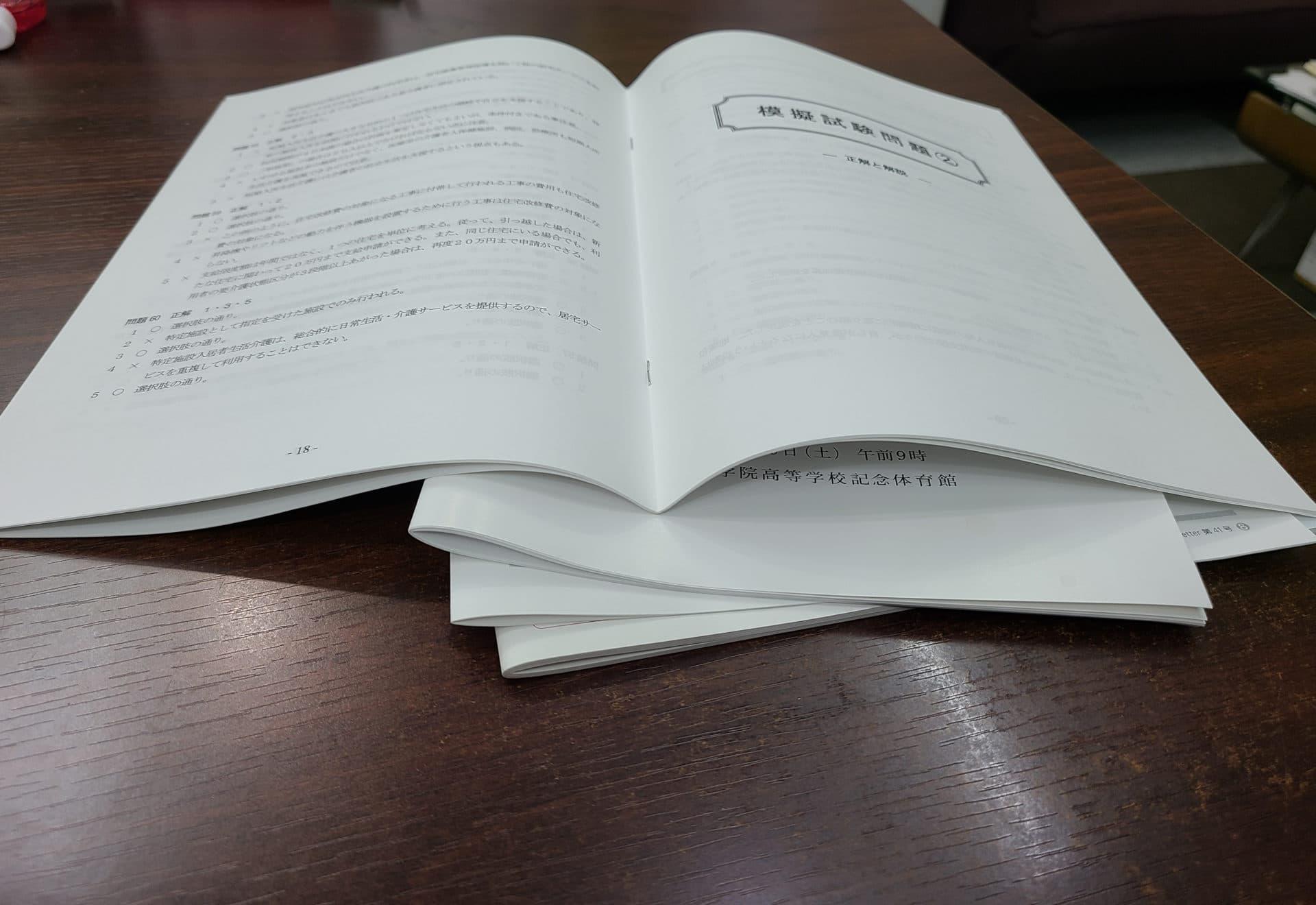 取扱説明書やパンフレットにオススメのモノクロ中綴じ冊子