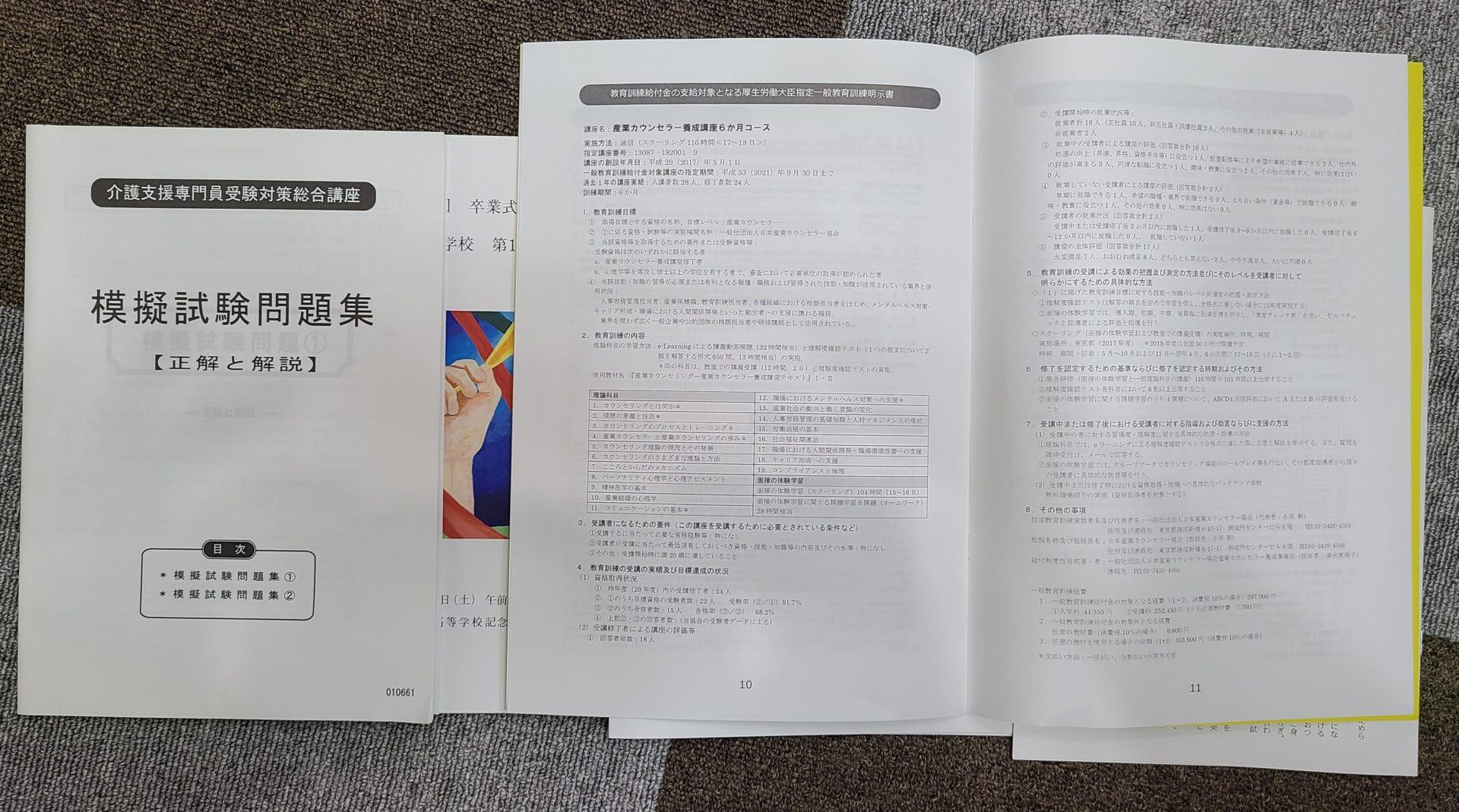 モノクロ中綴じ冊子印刷