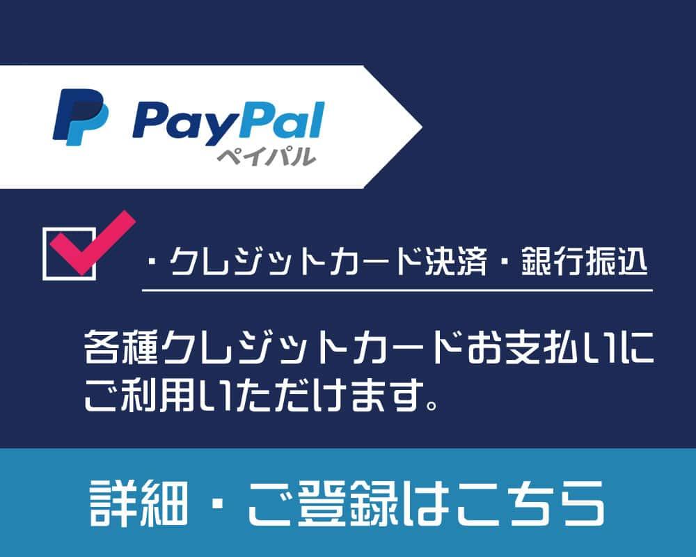 PayPalクレジットカード決済