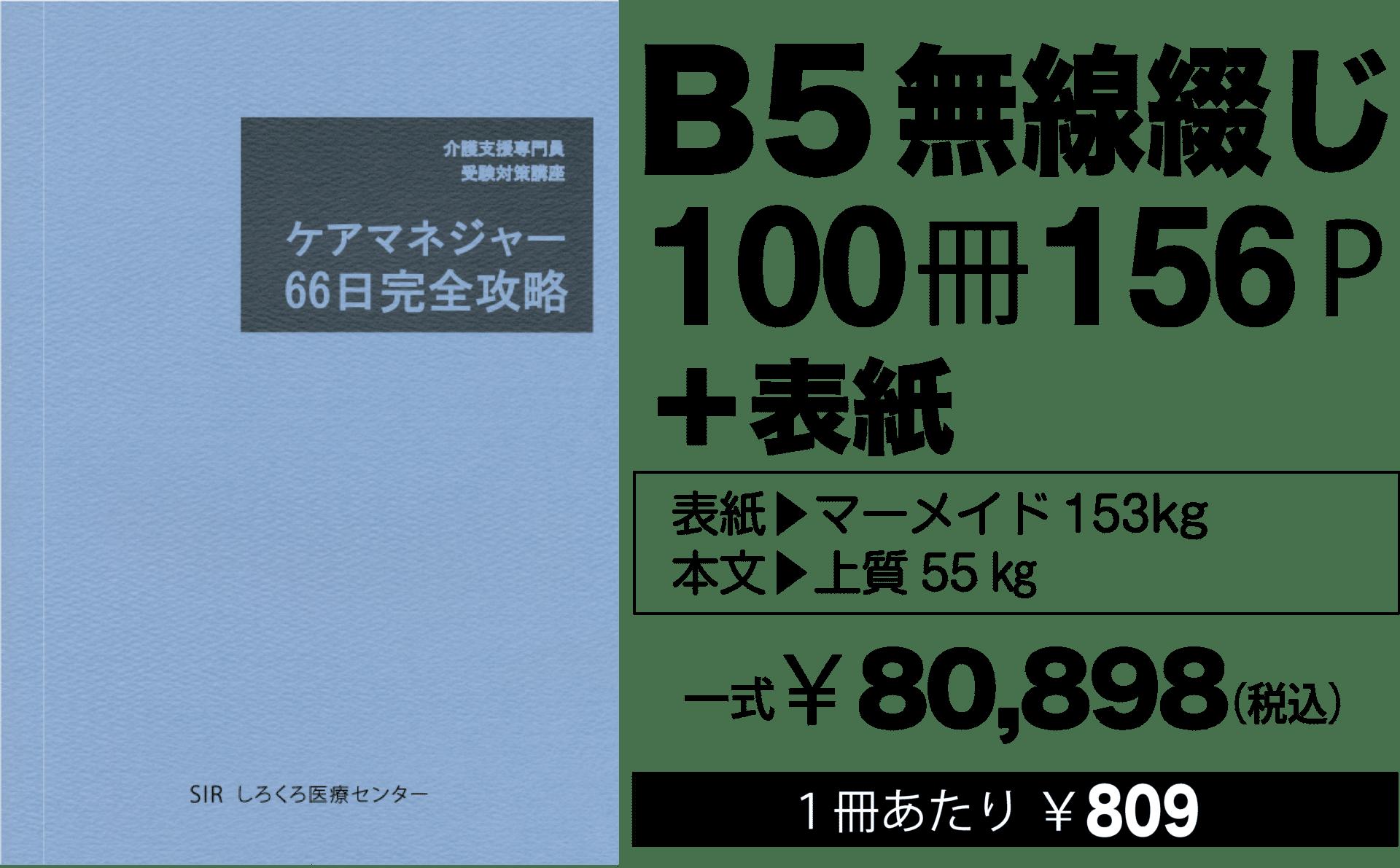 無線綴じ冊子価格例