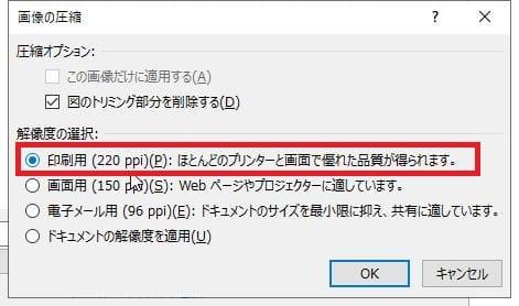 Word2013から PDF変換手順