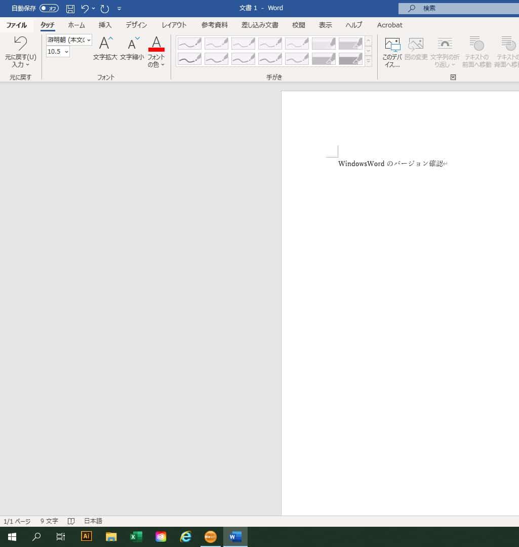 新規でページ作成し、ファイルをクリック。 そのなかにある「アカウント」を選択しましょう。