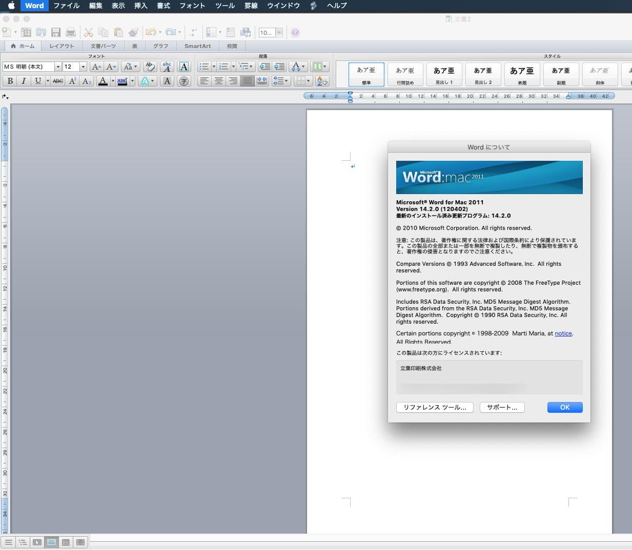 「Wordについて」と書かれたページが出てきました。 mac版Word2011であることが確認できます。