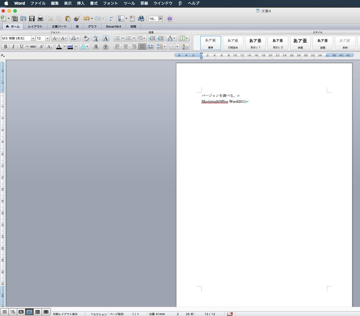 新規でページ作成し、りんごマーク横のWordをクリック。 そのなかにある「Wordについて」を選択しましょう。