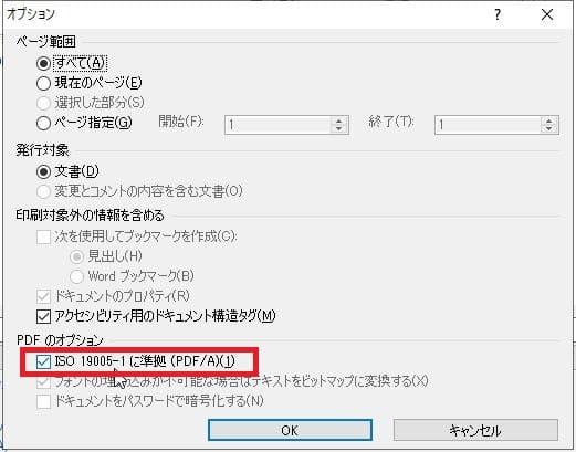 Word2010から PDF変換手順