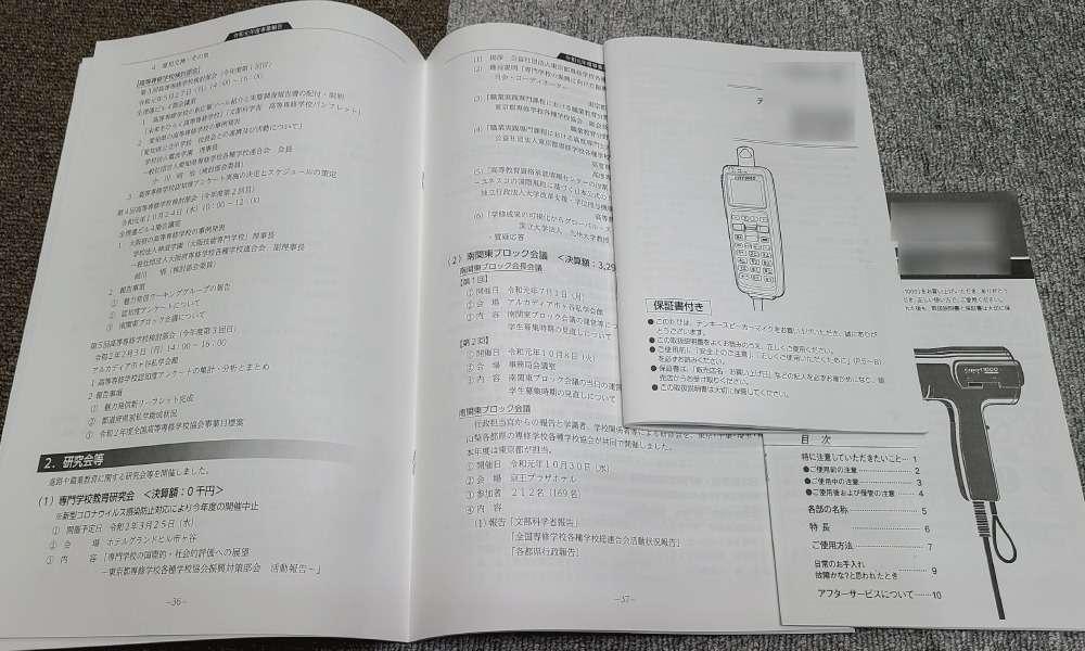 中綴じ冊子印刷を案内しております。