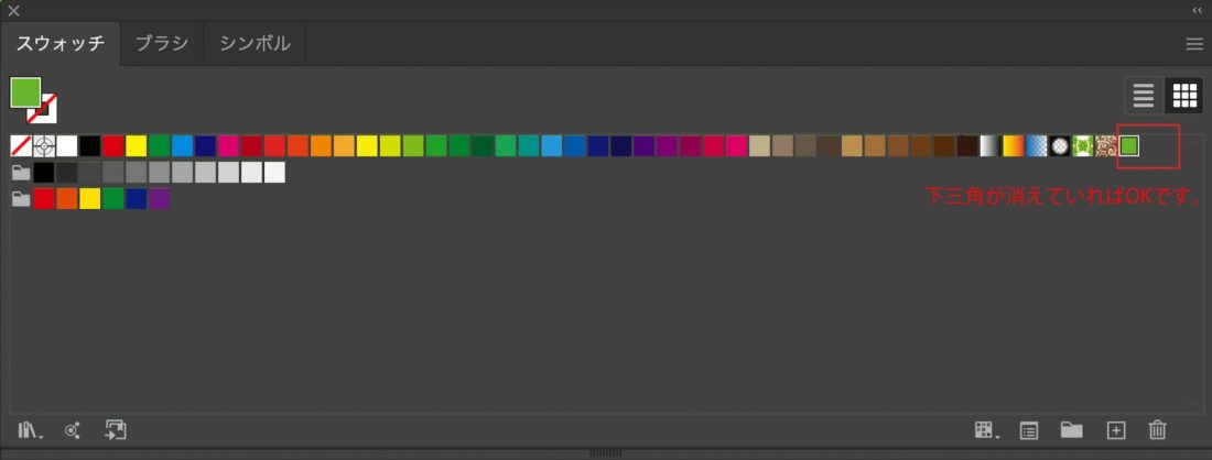 Illustrator特色からプロセスカラーへ変換する方法